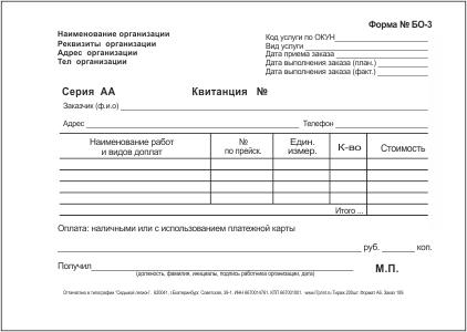 ФОРМА БО-17 БЛАНК